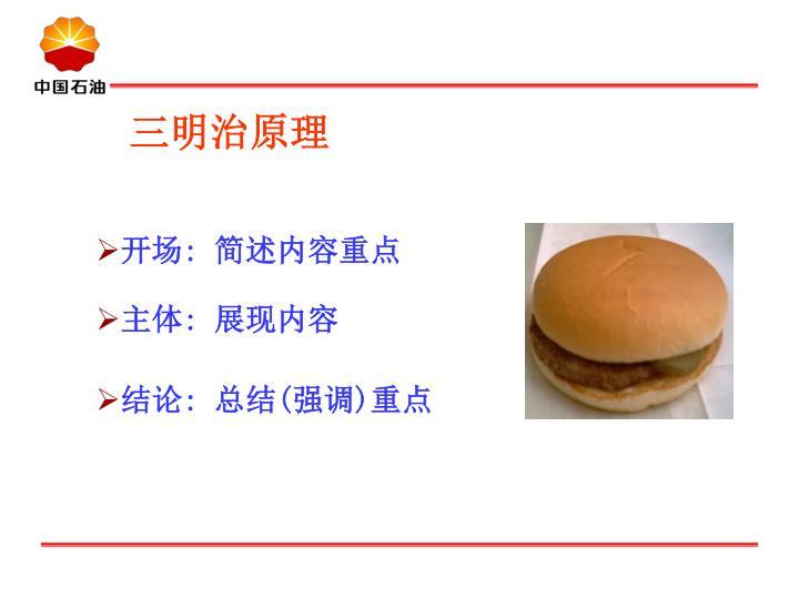 三明治原理