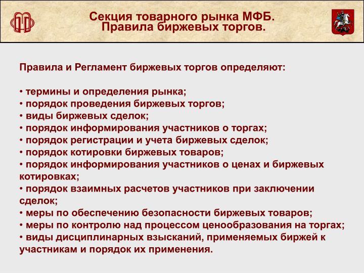 Секция товарного рынка МФБ.