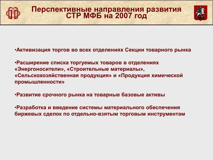 Перспективные направления развития СТР МФБ на 2007 год