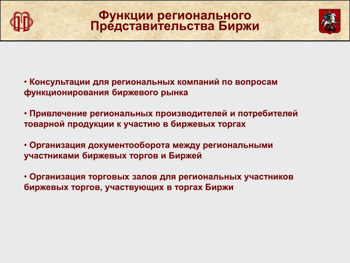 Функции регионального Представительства Биржи
