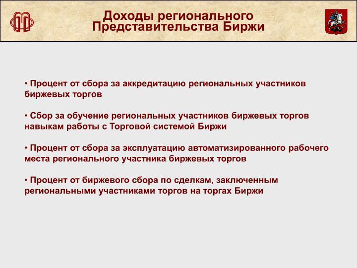 Доходы регионального Представительства Биржи