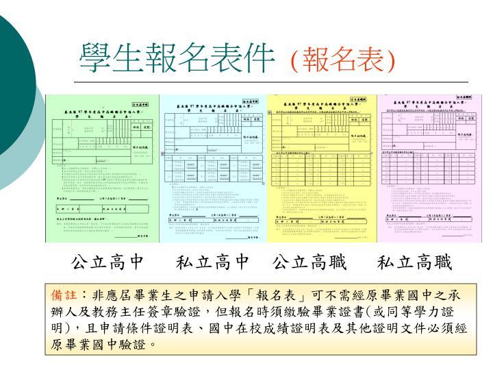 學生報名表件