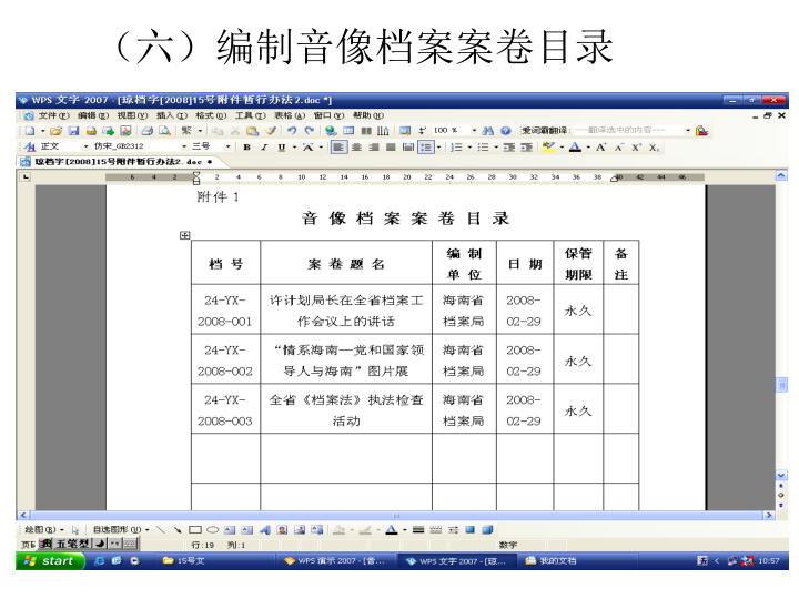 (六)编制音像档案案卷目录
