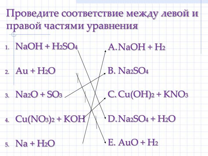 Проведите соответствие между левой и правой частями уравнения