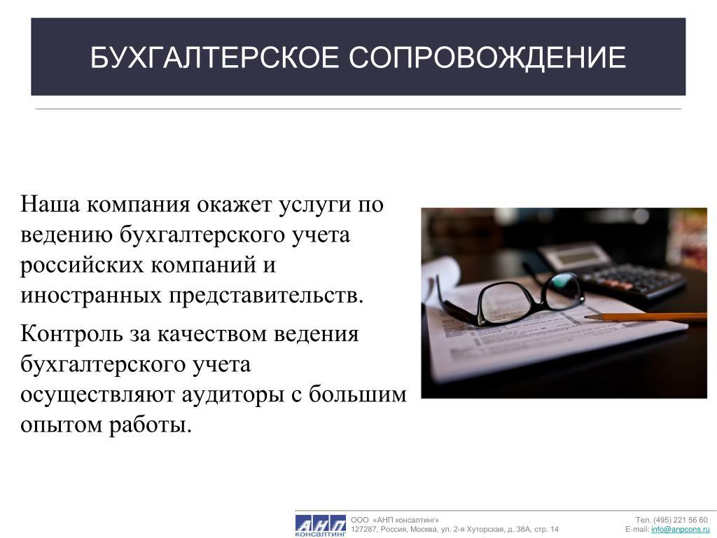 Услуг по ведению бухгалтерского учет ооо эксперт бухгалтерские услуги