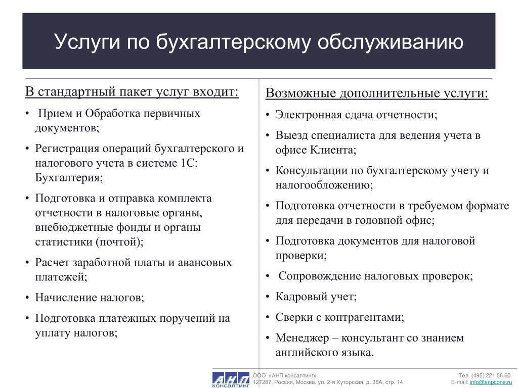 Консультационные услуги в целях налогового учета вакансии бухгалтер на дому в тольятти