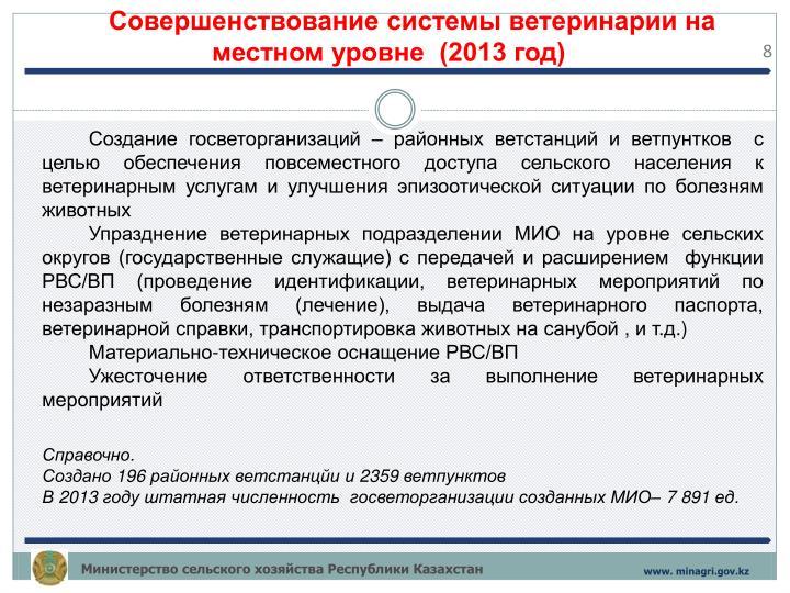Совершенствование системы ветеринарии на местном уровне  (2013 год)