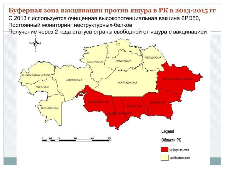 Буферная зона вакцинации против ящура в РК в 2013-2015