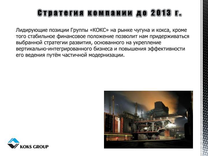 Стратегия компании до 2013 г.