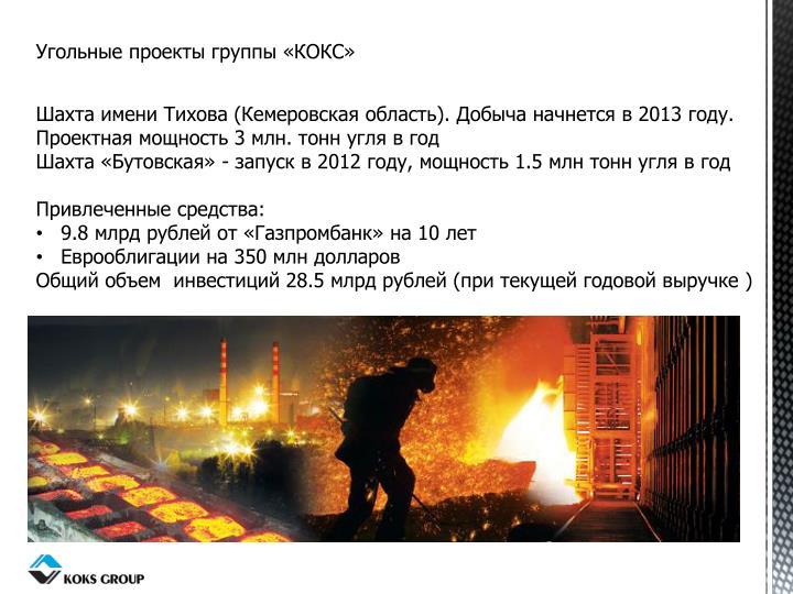 Угольные проекты группы «КОКС»