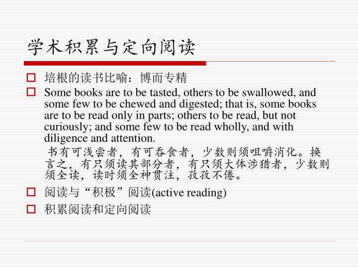 学术积累与定向阅读