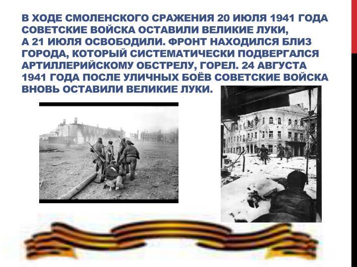 Входе смоленского сражения 20июля 1941года советские ...