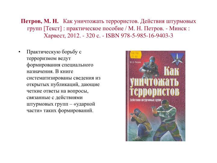 Петров, М. Н.