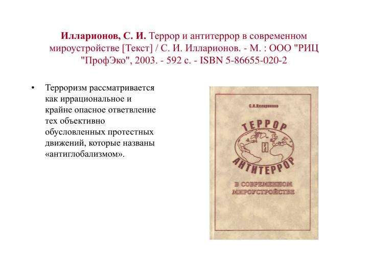 Илларионов, С. И.