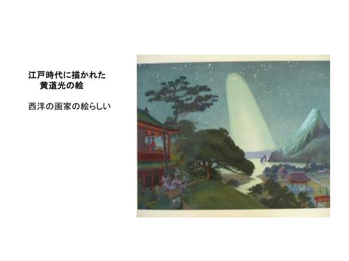 江戸時代に描かれた