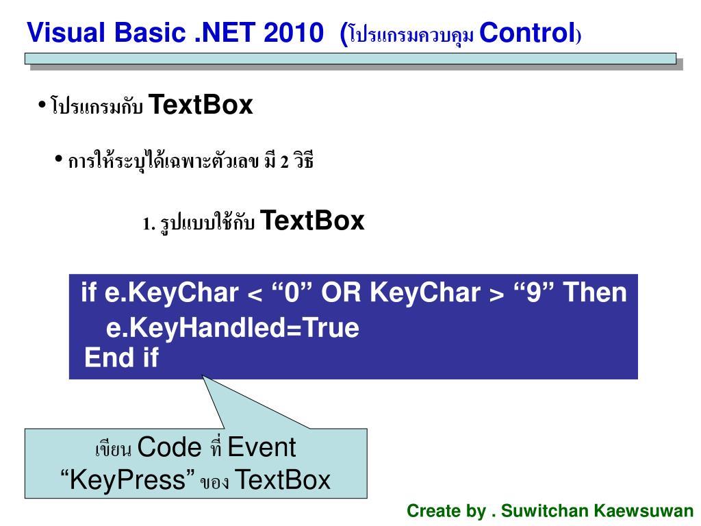 PPT - Visual Basic  NET 2010 ( ทบทวนเรื่อง โปรแกรมควบคุม Control