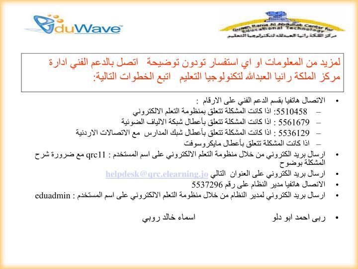 لمزيد من المعلومات