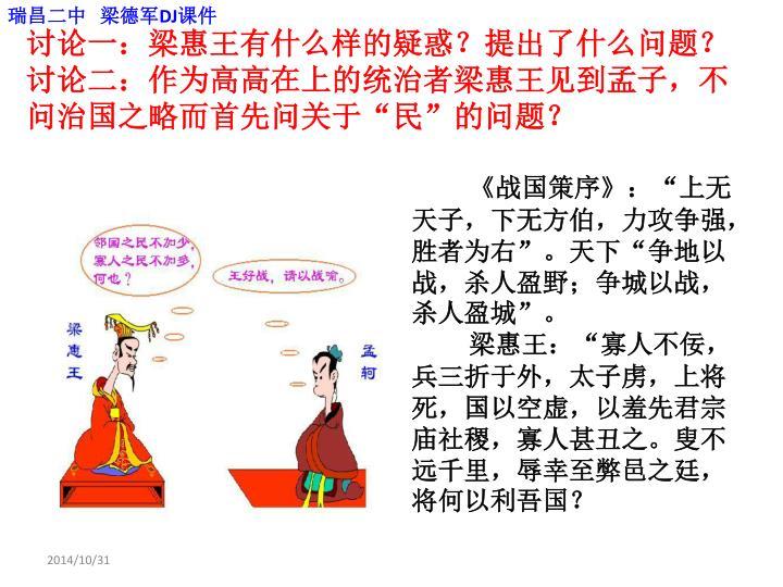 讨论一:梁惠王有什么样的疑惑?提出了什么问题?