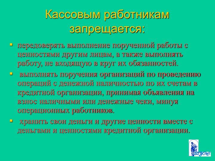 Кассовым работникам запрещается: