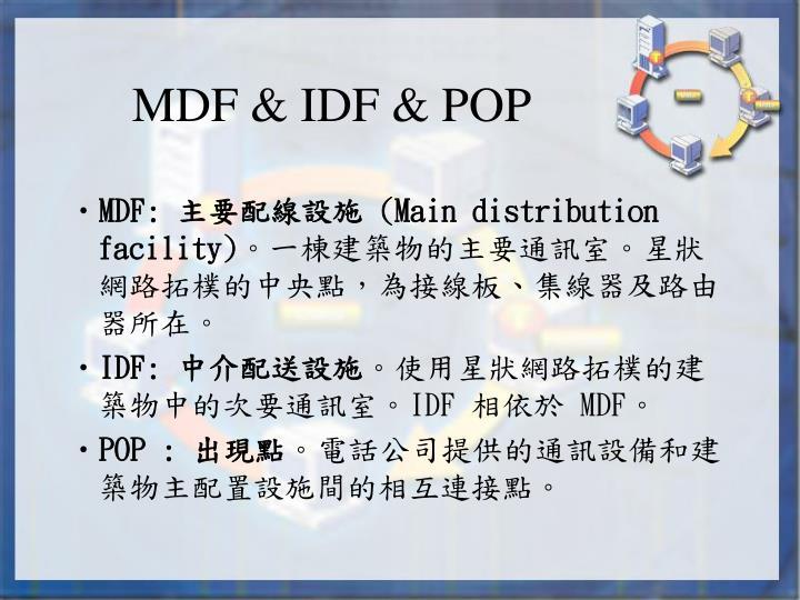 MDF & IDF & POP