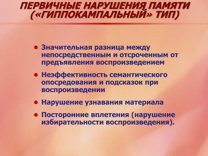 ПЕРВИЧНЫЕ НАРУШЕНИЯ ПАМЯТИ («ГИППОКАМПАЛЬНЫЙ» ТИП)