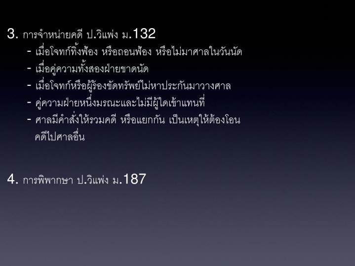 3. การจำหน่ายคดี ป.วิแพ่ง ม.132