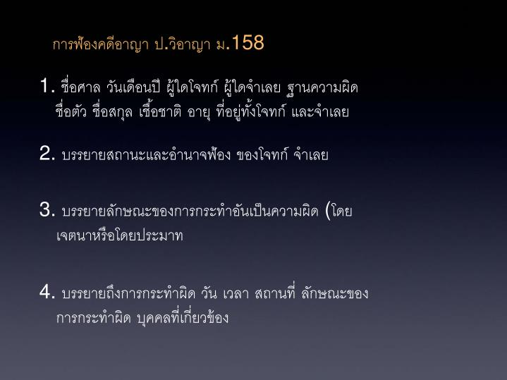 การฟ้องคดีอาญา ป.วิอาญา ม.158