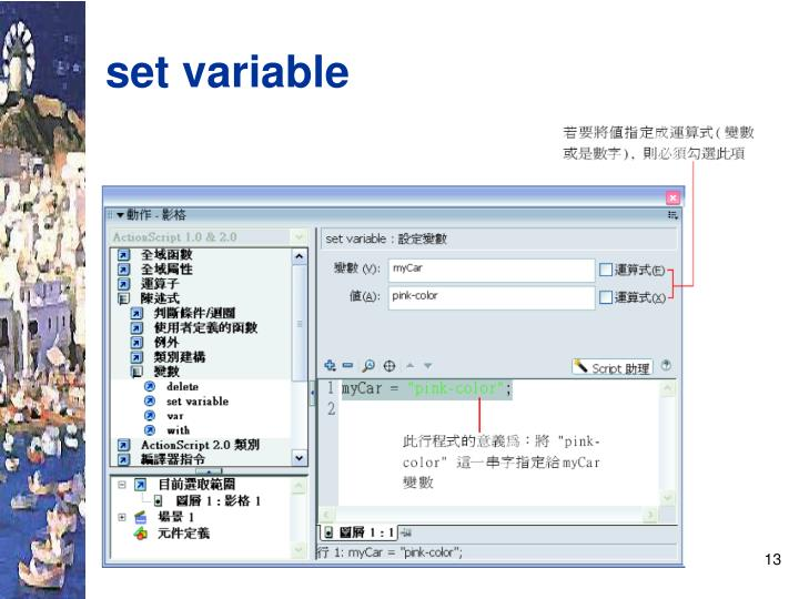 set variable