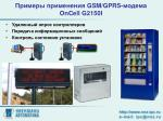gsm gprs oncell g2150i