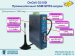 oncell g2150i gsm gprs