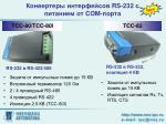 rs 232 com
