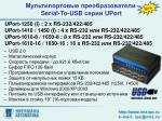 serial to usb uport