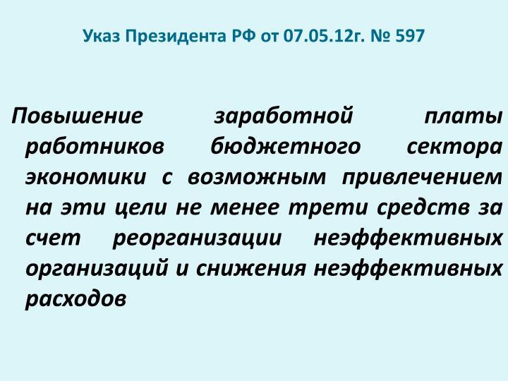 Указ Президента РФ от 07.05.12г. № 597