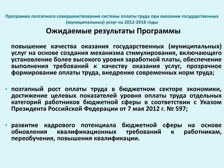 Программа поэтапного совершенствования системы оплаты труда при оказании государственных (муниципальных) услуг на 2012-2018 годы