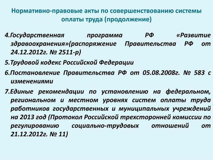 Нормативно-правовые акты по совершенствованию системы оплаты труда (продолжение)