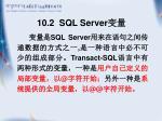 10 2 sql server