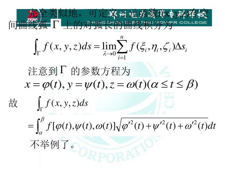 完全类似地,可定义三元函数