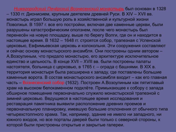 Нижегородский Печёрский Вознесенский монастырь