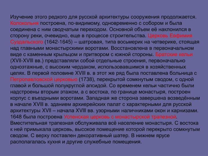 Изучение этого редкого для русской архитектуры сооруж...
