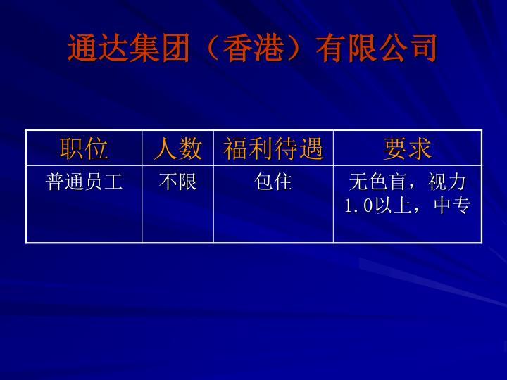 通达集团(香港)有限公司