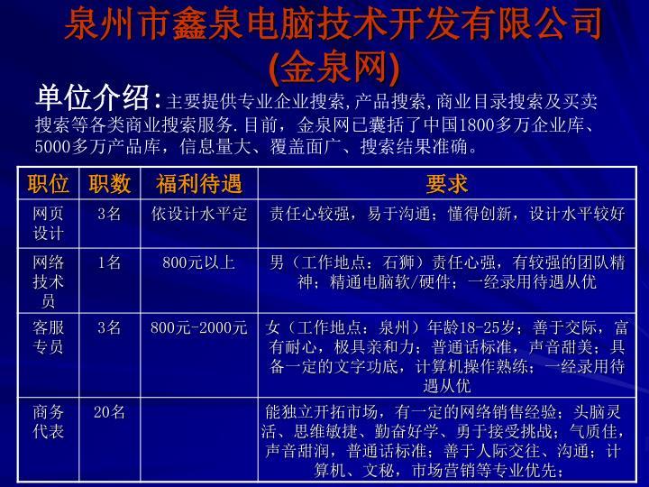 泉州市鑫泉电脑技术开发有限公司