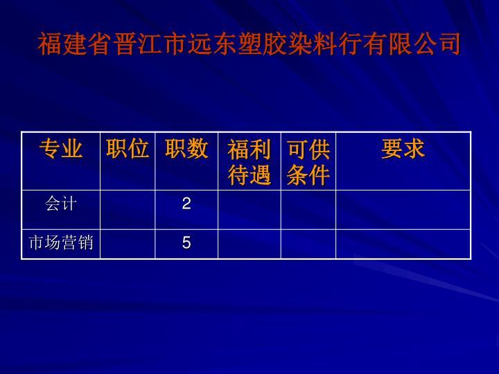 福建省晋江市远东塑胶染料行有限公司