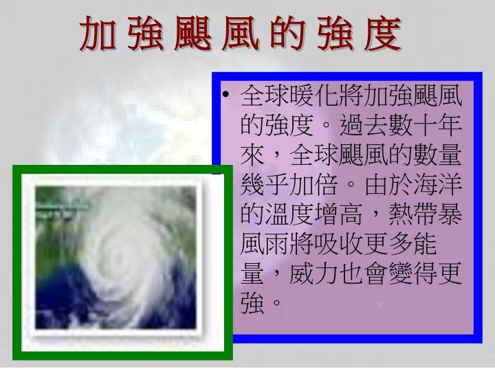 加 強 颶 風 的 強 度