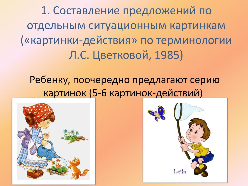 Л с цветкова картинки действия