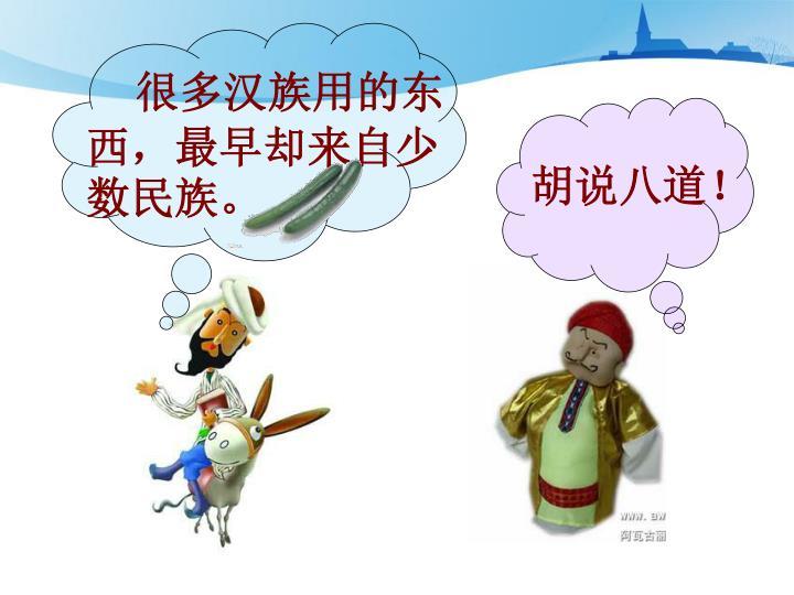 很多汉族用的东西,最早却来自少数民族。