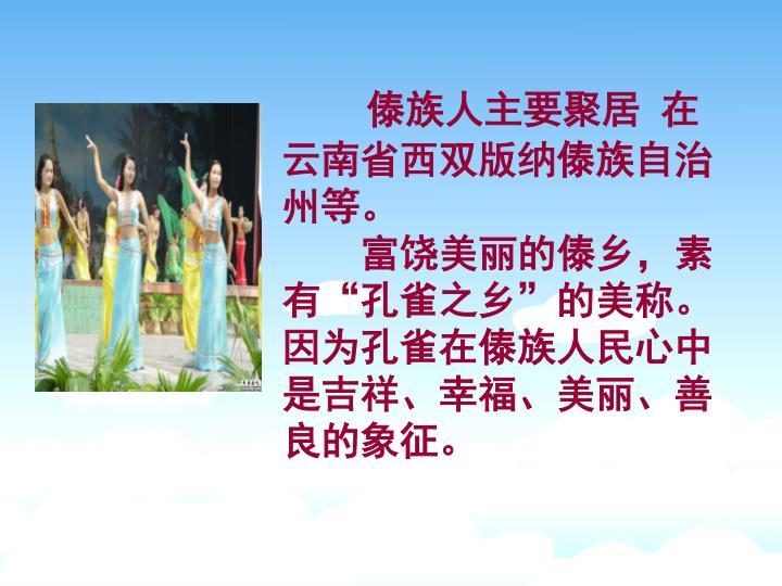 傣族人主要聚居 在云南省西双版纳傣族自治州等。