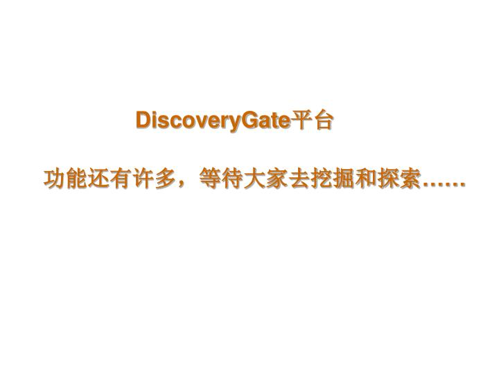 DiscoveryGate