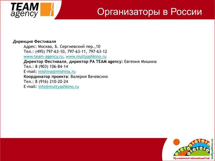 Организаторы в России