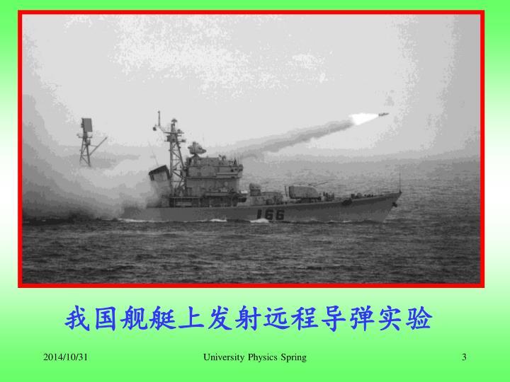 我国舰艇上发射远程导弹实验