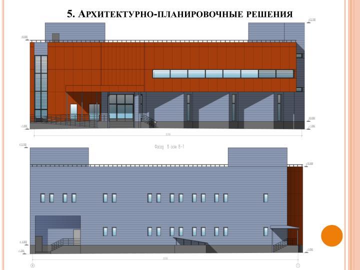 5. Архитектурно-планировочные решения